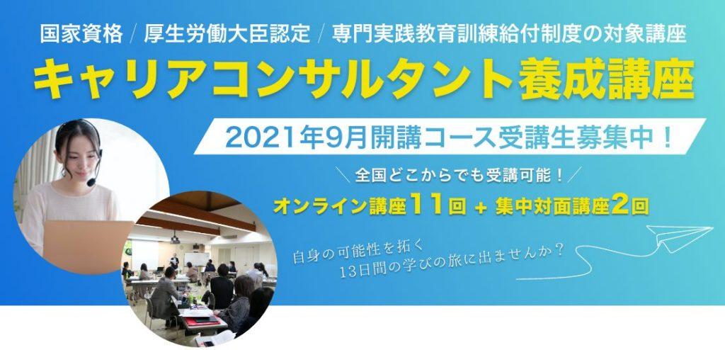 キャリアコンサルタント養成講座 2021年9月開講コース受講生募集中!